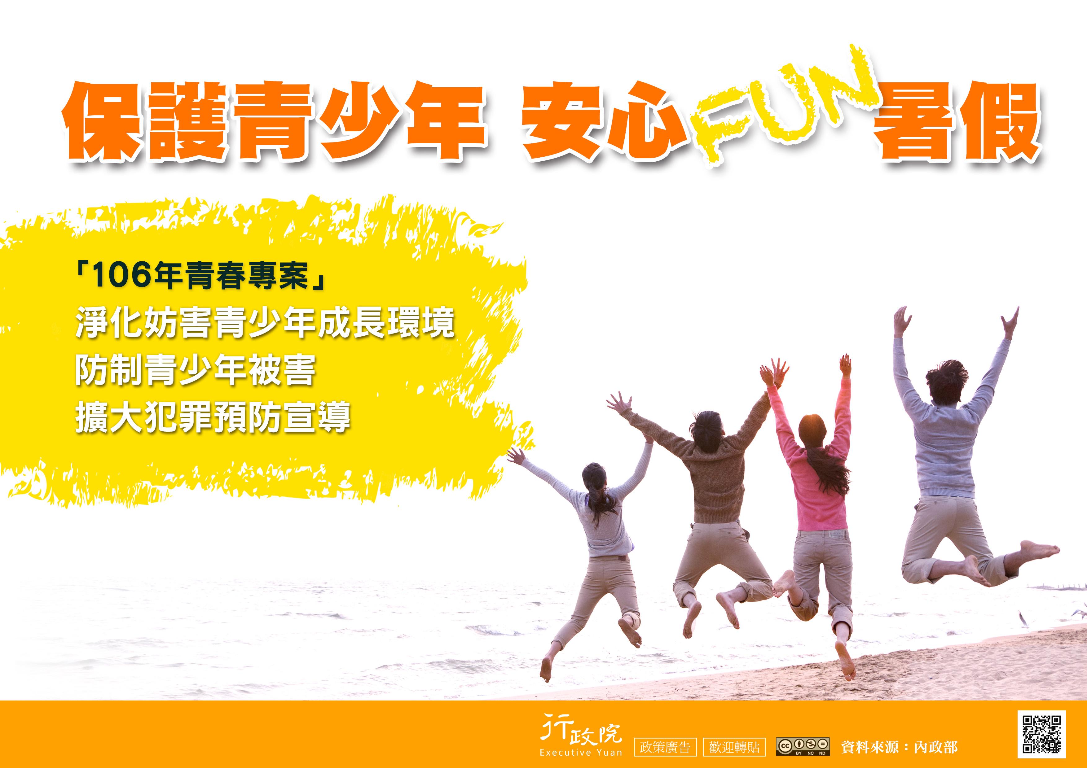 保護青少年 安心FUN暑假