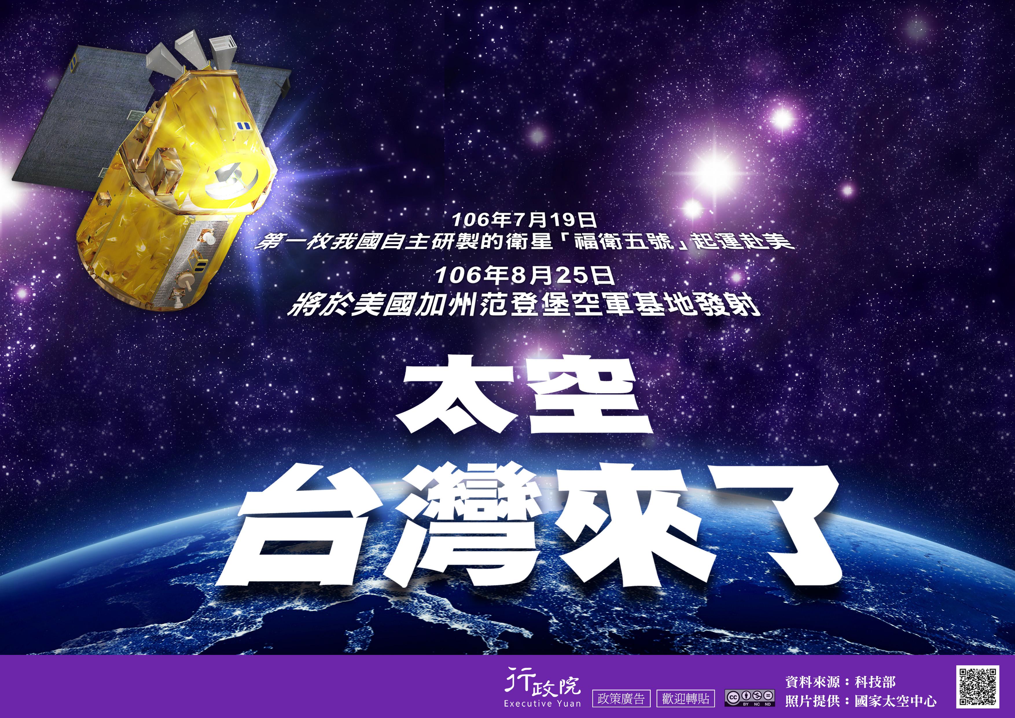 太空 台灣來了