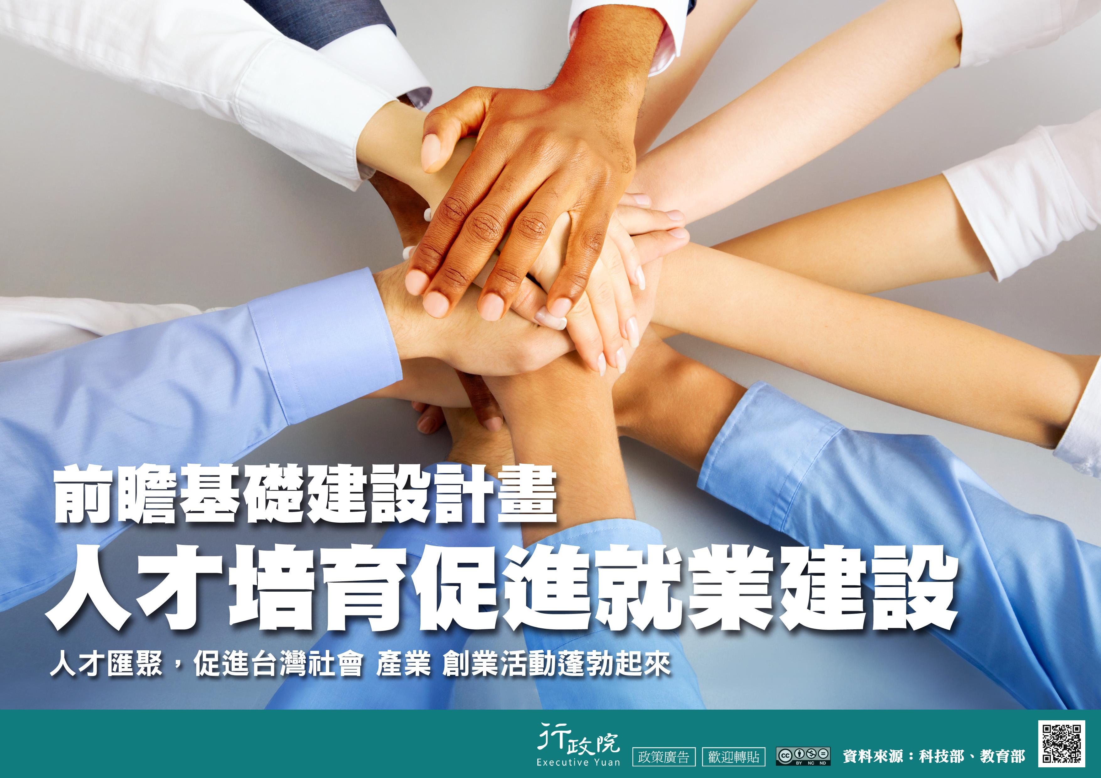 前瞻基礎建設計畫─人才培育促進就業建設:人才匯聚,促進台灣社會、產業、創業活動蓬勃起來