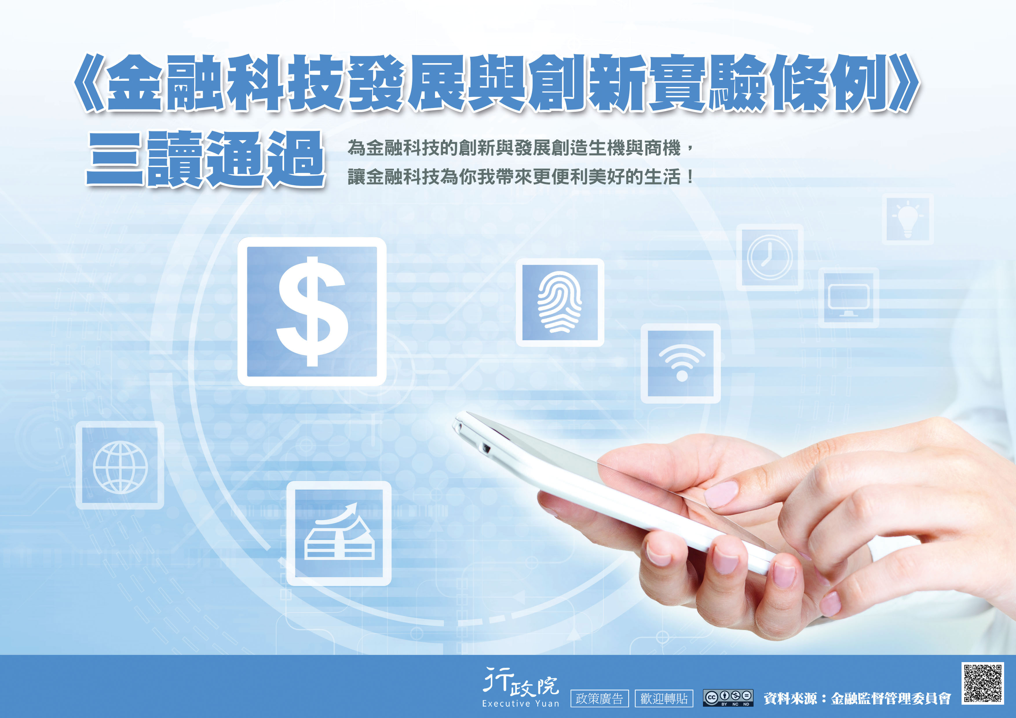 金融科技發展與創新實驗條例三讀通過
