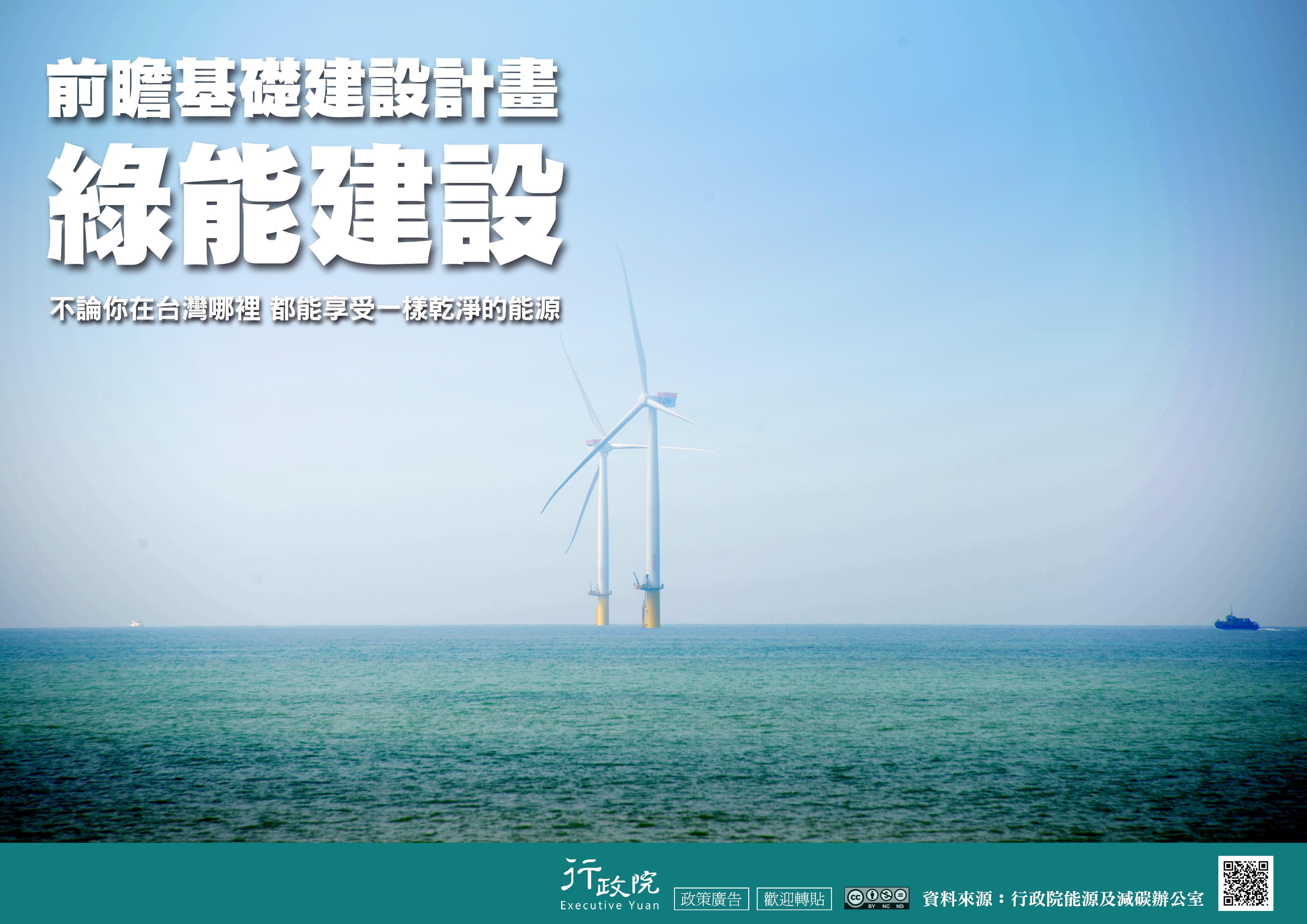 前瞻基礎建設計畫─綠能建設